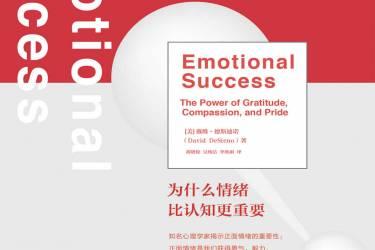 情绪 : 为什么情绪比认知更重要【美】戴维·德斯迪诺pdf-epub-mobi-txt-azw3