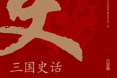 三国史话 吕思勉pdf-epub-mobi-txt-azw3