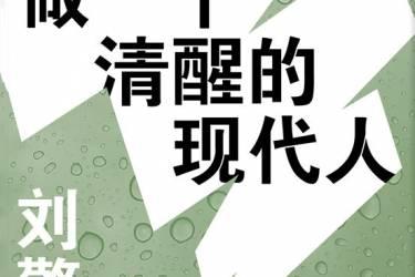 做一个清醒的现代人 刘擎pdf-epub-mobi-txt-azw3