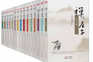 禅说庄子(套装共15册)pdf-epub-mobi-txt-azw3
