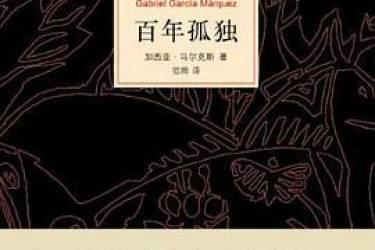 百年孤独(范晔译本)