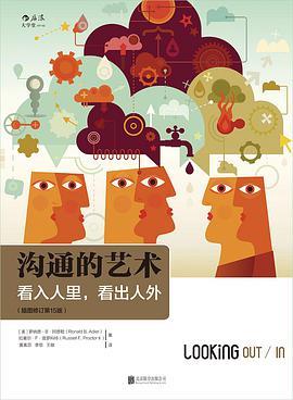 沟通的艺术: 看入人里,看出人外