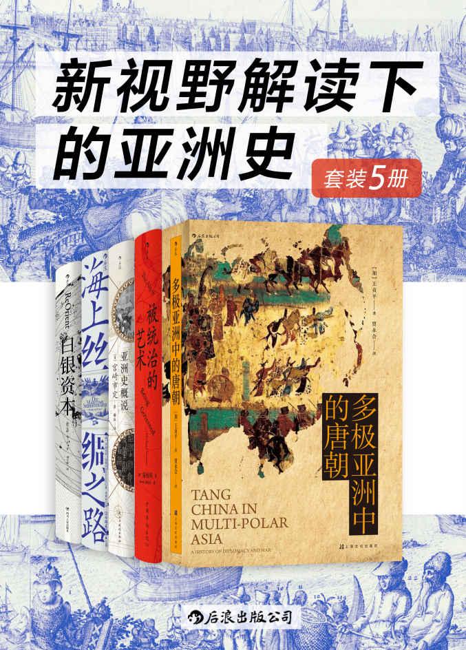 新视野解读下的亚洲史(套装共5册)pdf-epub-mobi-txt-azw3