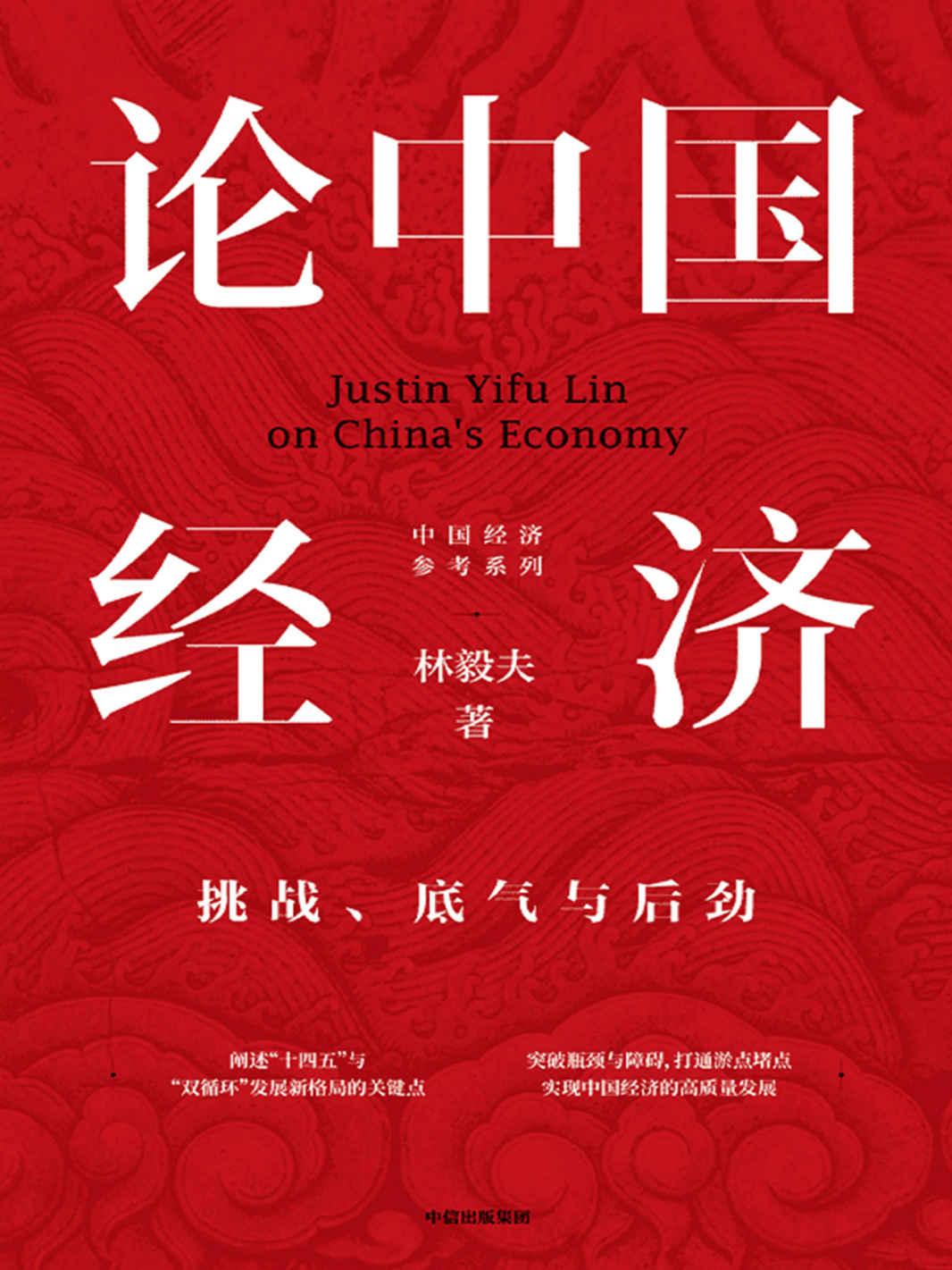 论中国经济:挑战、底气与后劲 林毅夫pdf-epub-mobi-txt-azw3