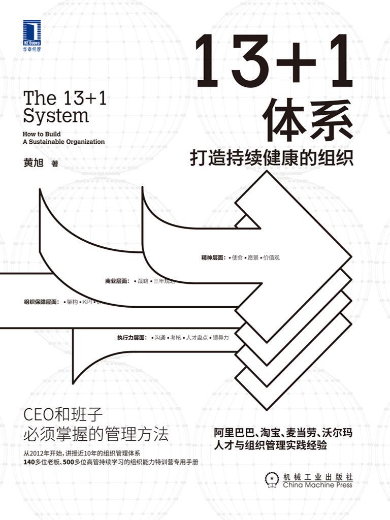 13+1体系:打造持续健康的组织 黄旭pdf-epub-mobi-txt-azw3