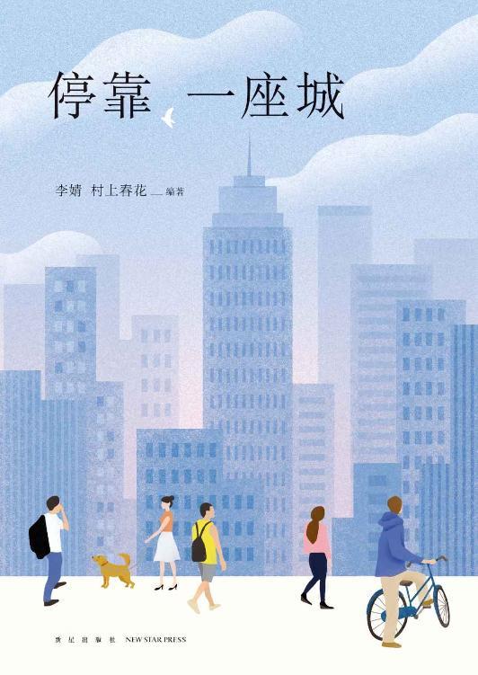 停靠,一座城 李婧pdf-epub-mobi-txt-azw3