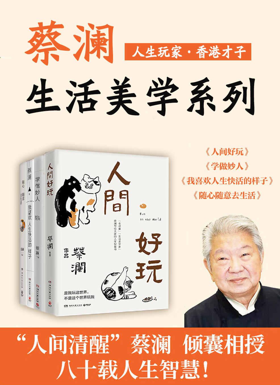 人生玩家蔡澜:生活美学集(共4册)pdf-epub-mobi-txt-azw3