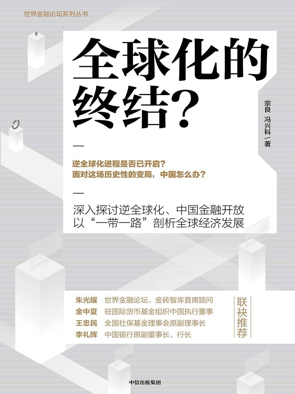 全球化的终结?宗良pdf-epub-mobi-txt-azw3