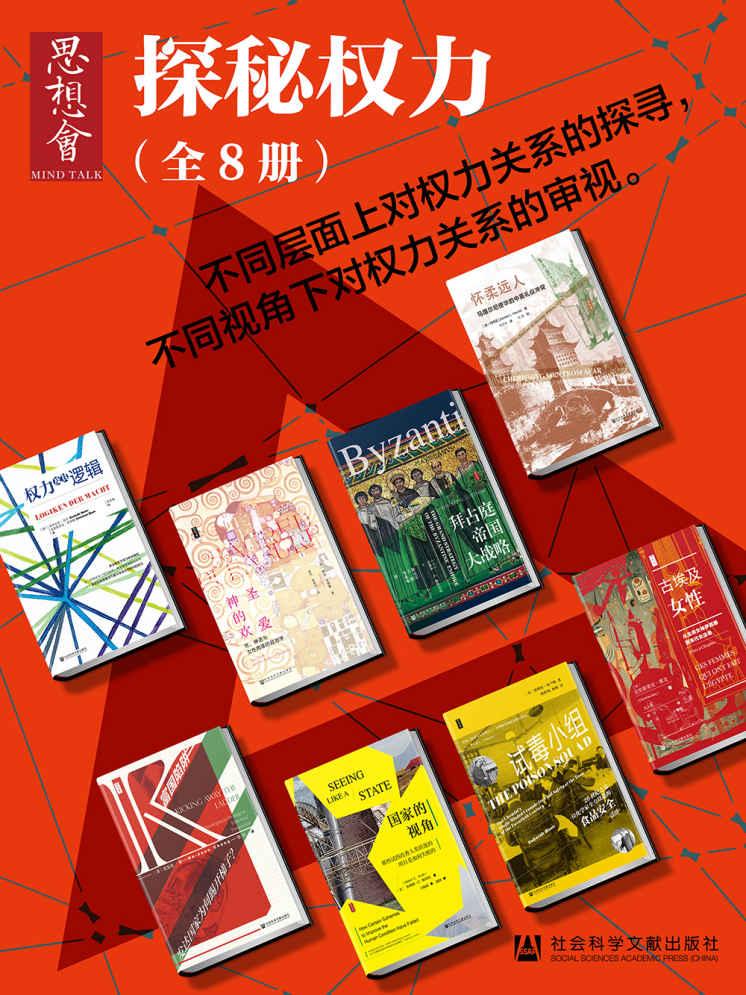 思想会•探秘权力(全8册) (思想会系列)pdf-epub-mobi-txt-azw3