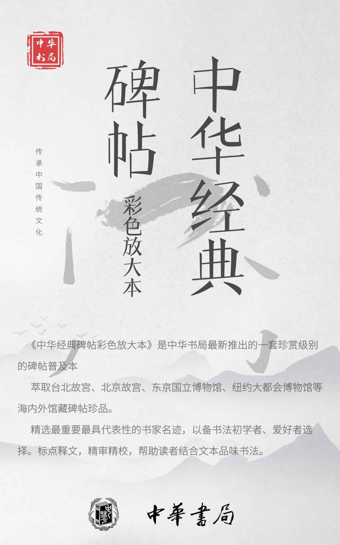 中华经典碑帖彩色放大本【套装共19册】pdf-epub-mobi-txt-azw3