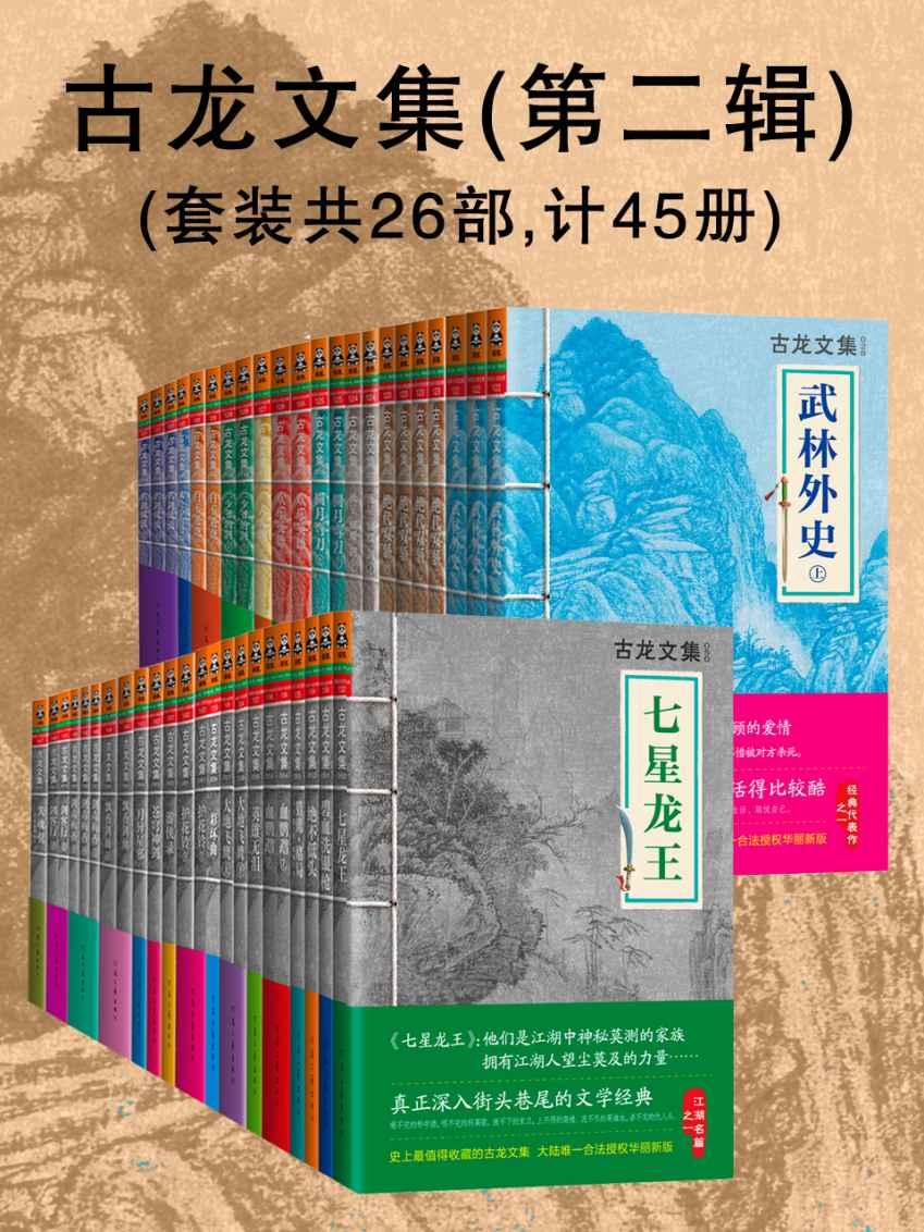 古龙文集(第二辑计45册)pdf-epub-mobi-txt-azw3